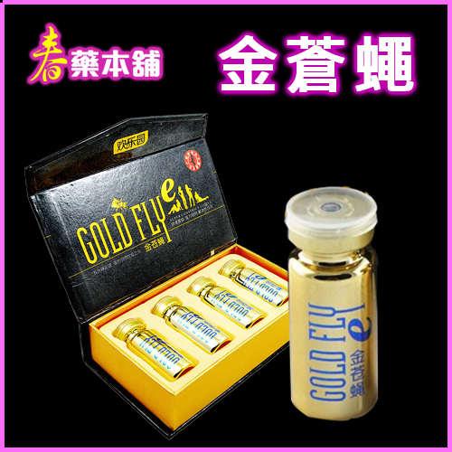 【世界知名催情液】GOLD FLY金蒼蠅催情水 10ml/瓶×4瓶