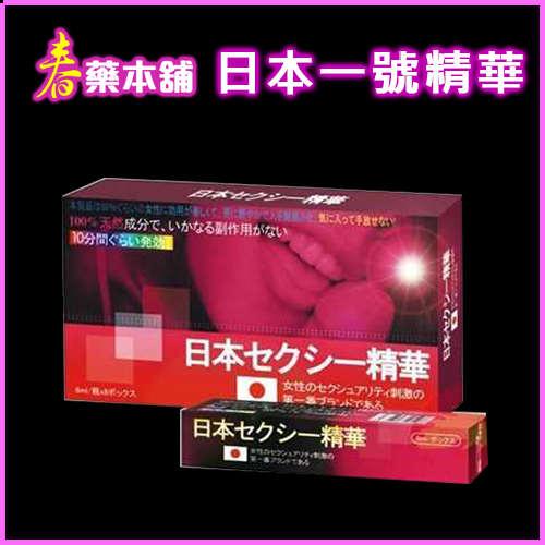 日本1號精華液(無記憶)日本セクシー精華 女性用媚藥