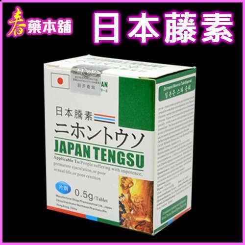 日本騰素JAPAN TENGSU偉哥 滋陰補陽壯陽延時增大增長