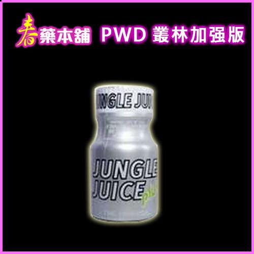 【PWD叢林加强版】吸氣式強效春藥 保證有效 一吸即high