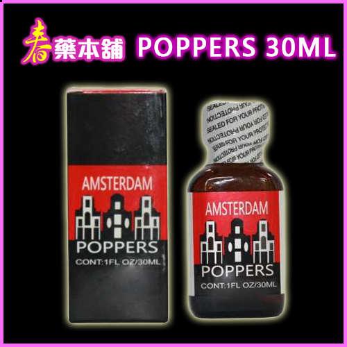 【吸入式強效春藥】 快速發春、3秒內臉紅心跳想做愛 POPPERS 大罐裝 30ML
